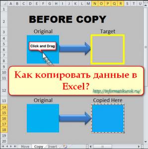 Как копировать данные в Excel?