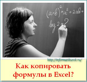 Как копировать формулы в Excel?
