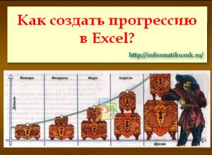 http://informatikurok.ru/