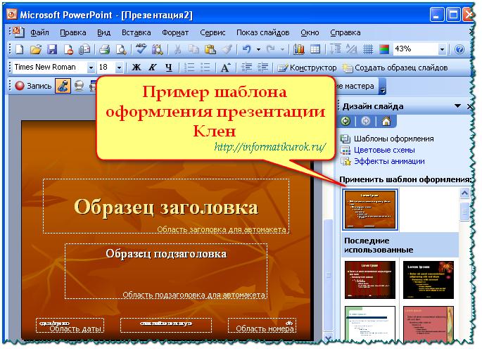 Шаблон оформления Клен в MS PowerPoint 2003