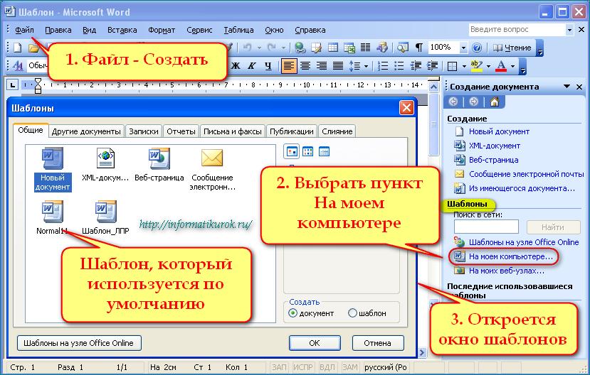 Пример выбора шаблонов MS Word