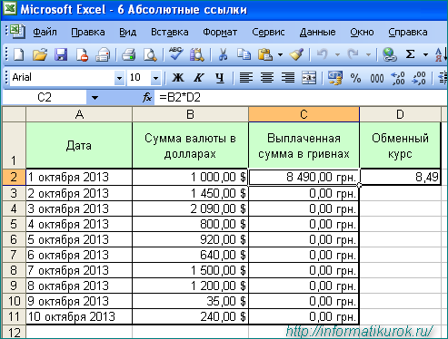 Таблица для перевода курса валют