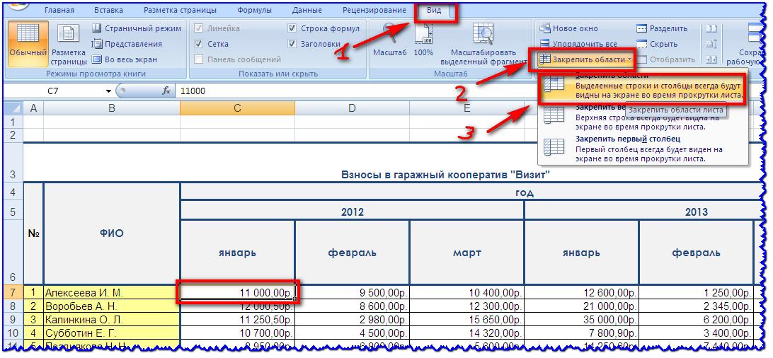 Как одновременно закрепить области в MS Excel 2007