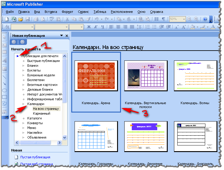 Создание календарика в программе MS Publishe