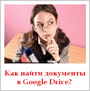 Как найти документы в Google Drive?