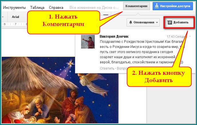 Как написать комментарий к картинку в Google Drive