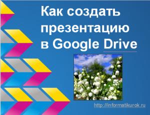Как создать презентацию в Google Drive?
