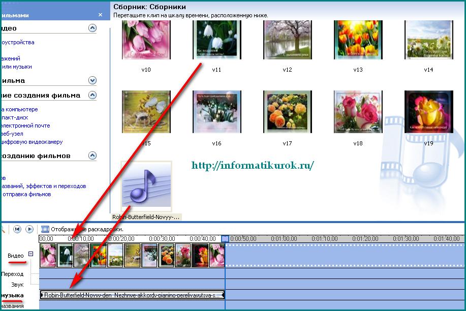Перетащить звук и картинки на шкалу времени в Movie Maker