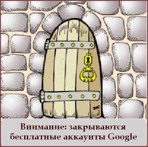 Внимание: закрываются бесплатные аккаунты Google