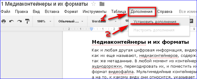 Установка дополнения Texthelp Study Skills