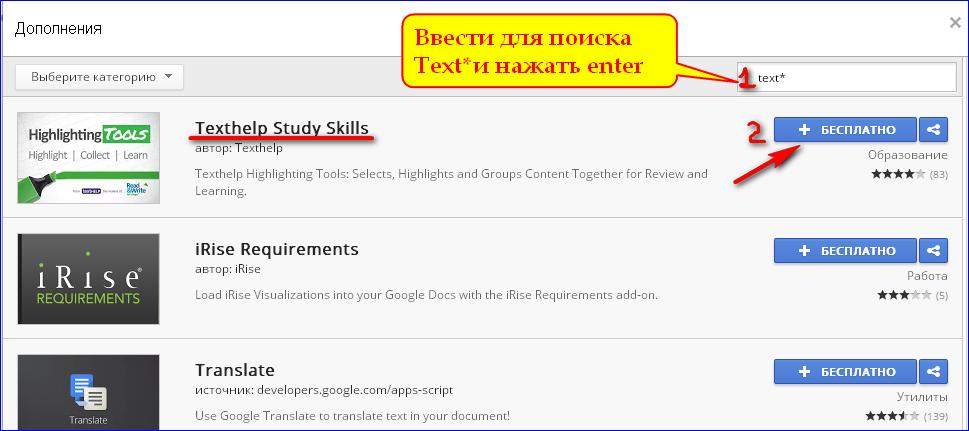 Поиск дополнения Texthelp Study Skills по шаблону Text*