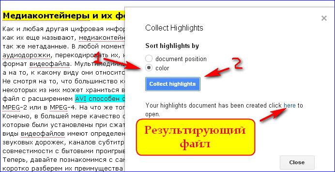 Просмотр файла результата