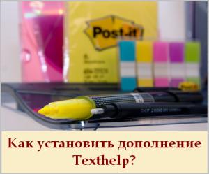 Как установить дополнение Texthelp?