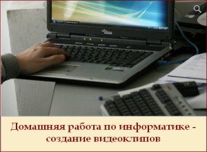 Домашнее задание по информатике - видеоролик про безопасность в Интернете