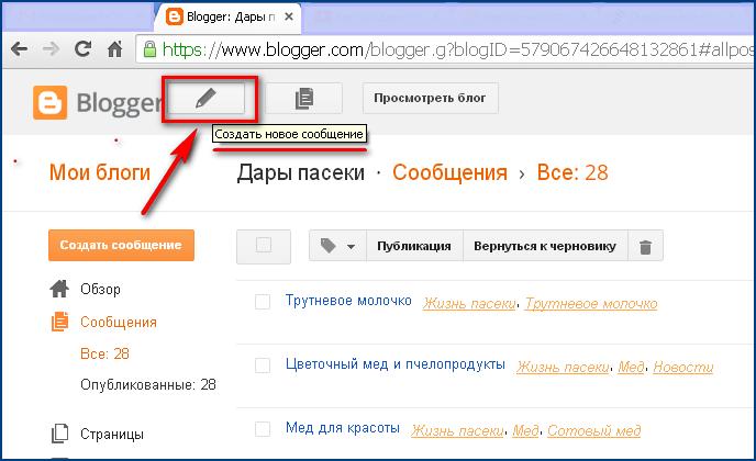 Создание поста в панели инструментов на Blogger
