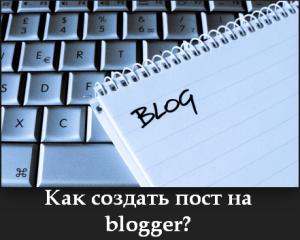 Как создать пост на blogger?