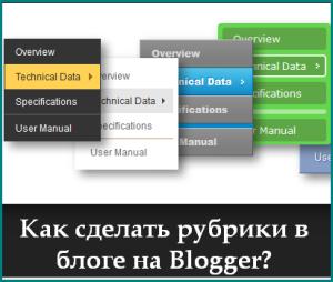 Как сделать рубрики в блоге на Blogger?
