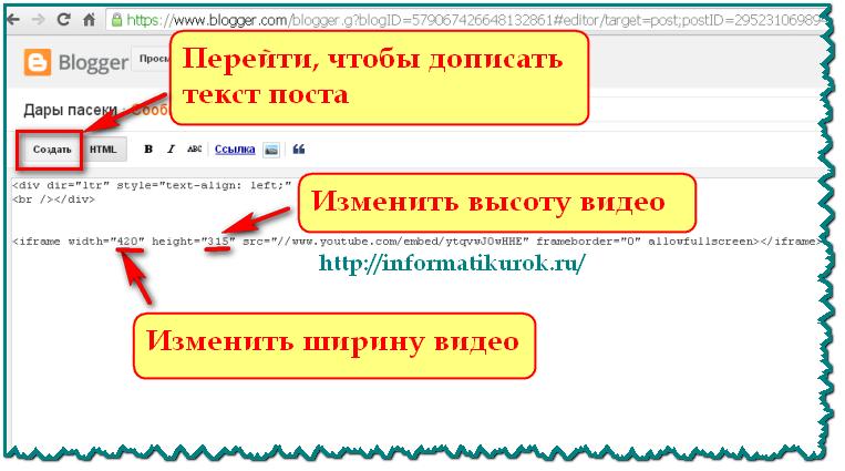Нажимаем на вкладку HTML и вставляем видео blogger