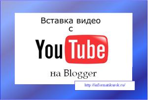 Как вставить видео с youtube на blogger