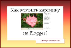 Как вставить картинку в блог на Blogger