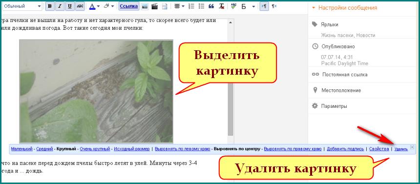 Удаление картинки в редакторе Blogger