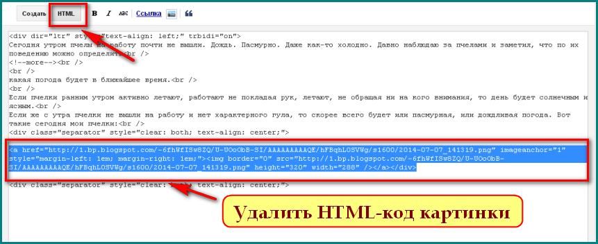 Удаления HTML-кода картинки