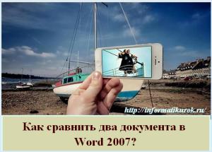Как сравнить два документа в Word 2007?