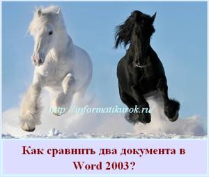 Как сравнить два документа в Word 2003?
