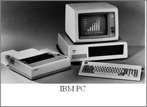 12 августа - день рождения первого компьютера