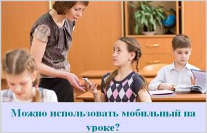Можно использовать мобильный на уроке?