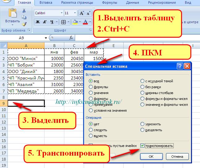 Транспонируем таблицу в Excel