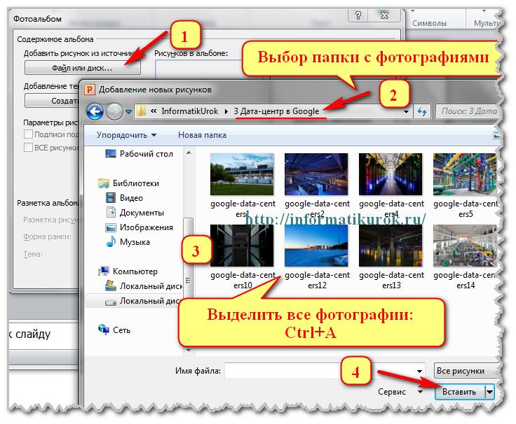 Уроки по созданию презентаций в powerpoint 2010 - Скачать видеоуроки для электриков бесплатно.