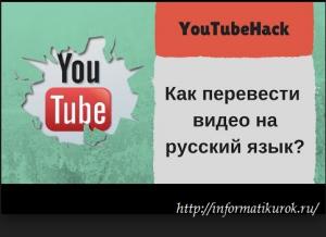 Как перевести видео на русский язык