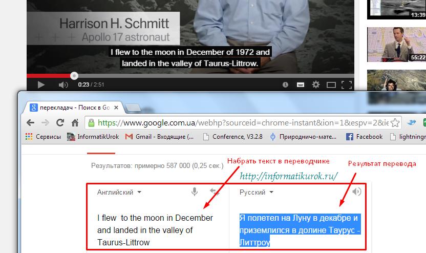 Перевод видео, используя переводчик браузера