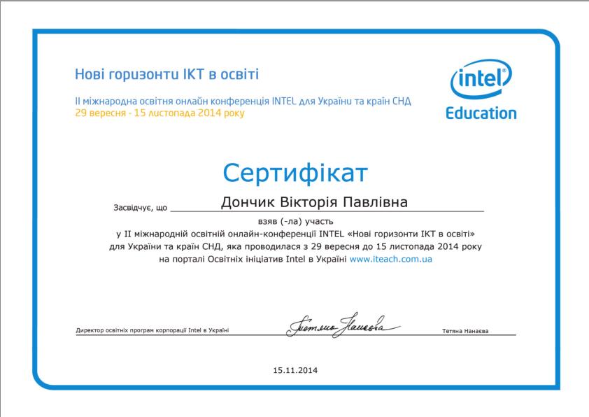 """Сертификат об участии во II Международной образовательной онлайн-конференции INTEL """"Новые горизонты ИКТ в образовании"""""""