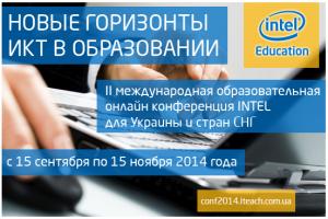 """онлайн-конференции INTEL """"Новые горизонты ИКТ в образовании"""""""
