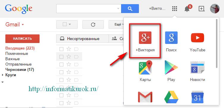 Открыть свой профиль в Google