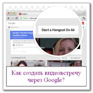 Как создать и провести видеовстречу через Google?