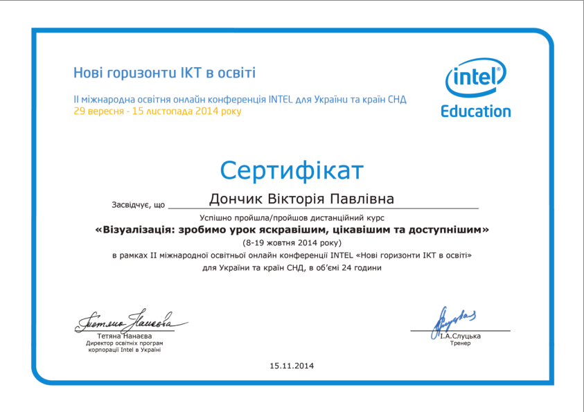 """Сертификат за курс """"Визуализация"""""""