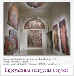 Виртуальную экскурсия в музей вместе с Академией культуры Google