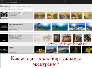 Как создать свою виртуальную экскурсию?
