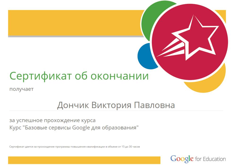 """Сертификат об успешном прохождении курсов """"Базовые сревисы Google для образоания"""""""