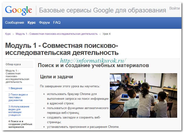 Базовые сервисы Google для образования