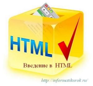 Введение в HTML