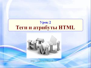 Теги и атрибуты HTML