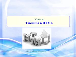 Как сделать таблицы в HTML?