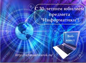 "С 30-летним юбилеем предмета ""Информатики""!"